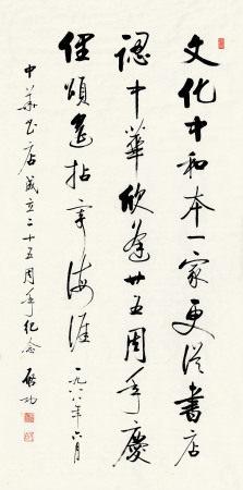 启功 1912~2005 行书自作诗