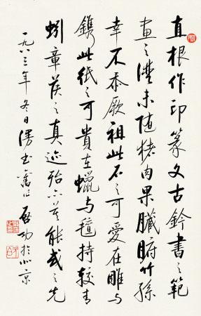 启功 1912~2005 行书小石铭