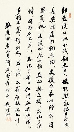 赵朴初 1907~2000 行书自作诗