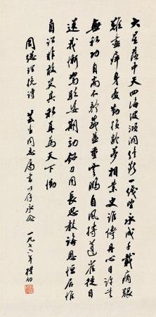 赵朴初 1907~2000 行书周总理挽词