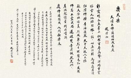 """赵朴初 1907~2000 行书""""齐天乐"""""""