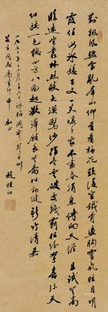 赵朴初 1907~2000 行书咏梅诗