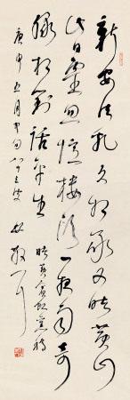 林散之 1898~1989 行书自作诗