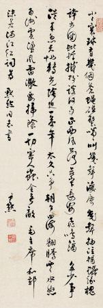 沈尹默 1883~1971 行书《满江红》