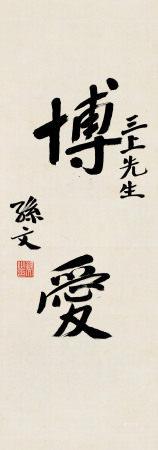 """孙文 1866~1925 行书""""博爱"""""""