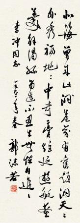 郭沫若 1892~1978 行书自作诗