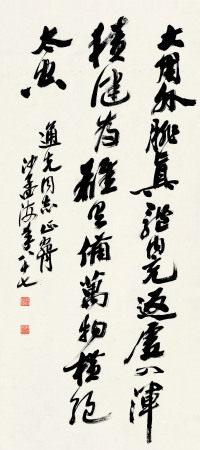 沙孟海 1900~1992 行书二十四诗品