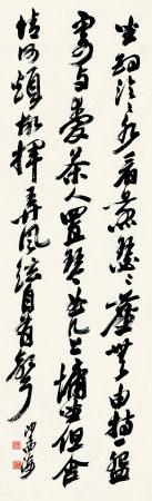 沙孟海 1900~1992 行书饮茶诗