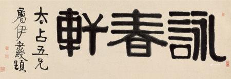"""伊秉绶 1754~1815 隶书""""咏春轩"""""""