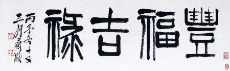 齐白石 书法