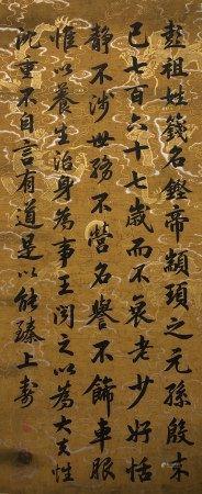 康熙 书法