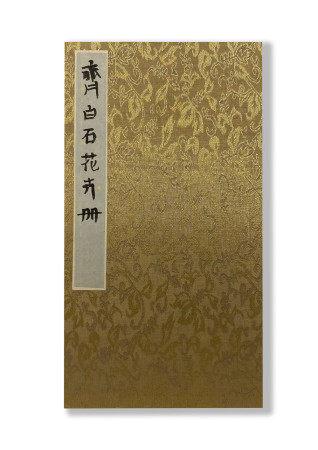 齊白石 花卉冊頁 木板印刷