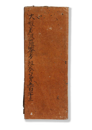 鎌倉時代 春日版 大般若波羅蜜多経