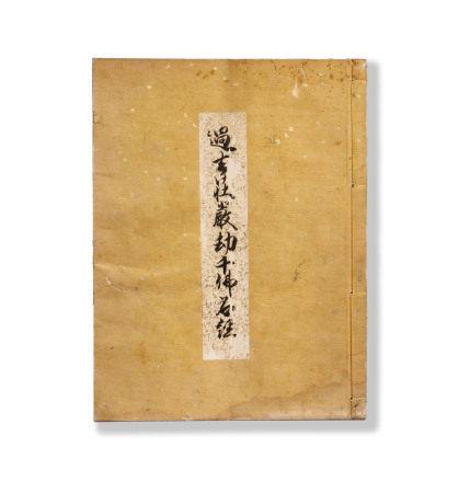 鎌倉時代 過去荘厳劫千佛名経 紺紙金字