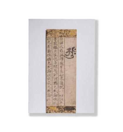 平安~鎌倉時代 梵字 裝飾経 伏見天皇