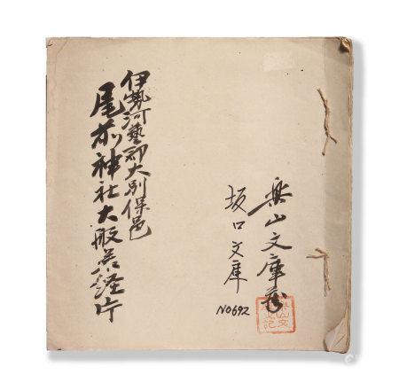 平安時代 大般若波羅蜜多経 尾前神社伝來 楽山文庫蔵 6枚