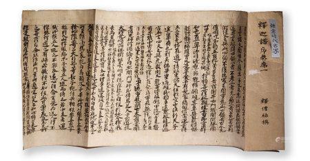 鎌倉時代 釈迦譜序巻第一 古寫経