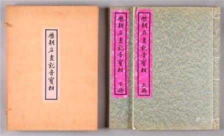 《曆朝名畫觀音寶相》一函二冊