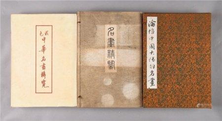 《名畫精鑒》《淪陷中國大陸的名畫》《中華名畫集覽》三冊