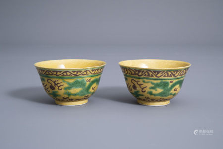 A pair of Chinese yellow-ground green and aubergine 'dragon' bowls, Guangxu mark and of the period