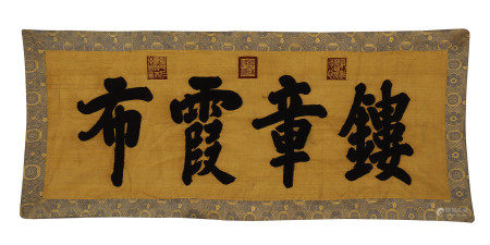 CALLIGRAPHY ON CHINESE SILK TAPESTRY(KESI)