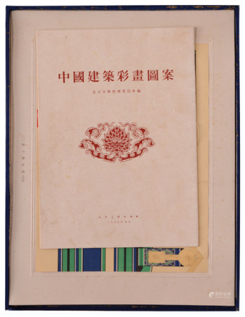 《中國建築彩畫圖案》1955年 人民美術出版社
