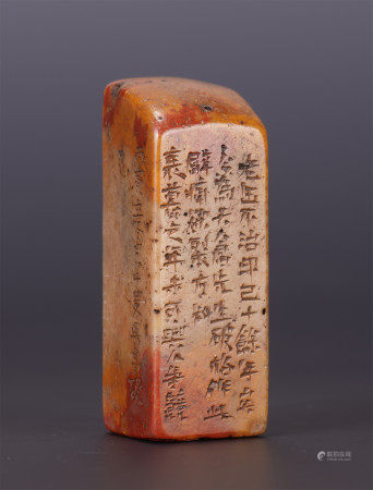 A CHINESE CARVED WORDS SHOUSNAN STONE SEAL