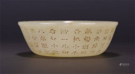A CHINESE WHITE JADE CARVED POEMS BOWL