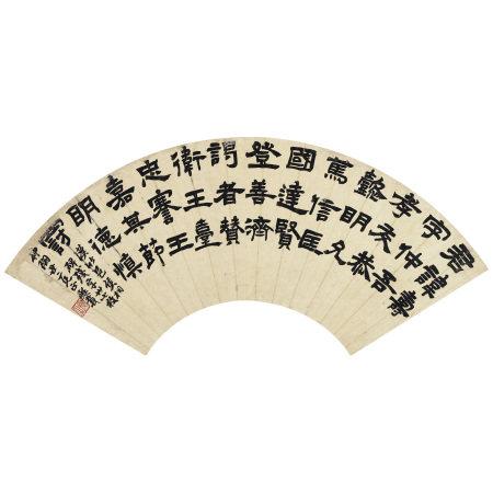 吳熙載(1799-1870) 隸書臨竹邑侯相碑