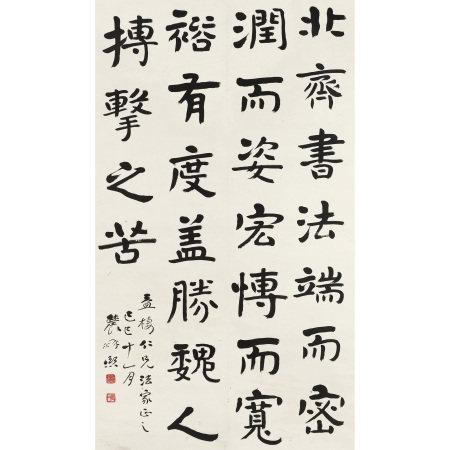 曾熙(1861-1930) 楷書書論軸