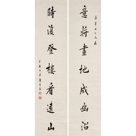 陳寶琛(1848-1935) 行楷七言聨