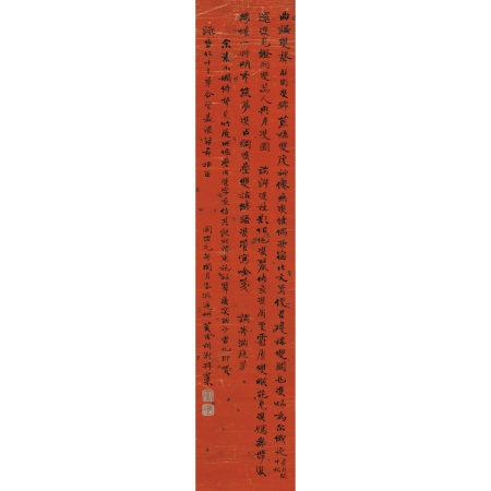 胡澍(1825-1872) 行書詩文『調寄滿庭芳』