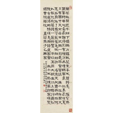 鄧散木(1898-1963) 隷書軸