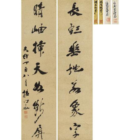 楊守敬(1839-1915) 行書七言聨