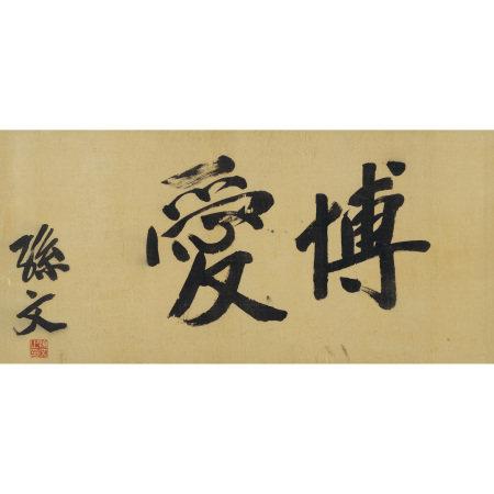 孫中山(1866-1925) 書法横幅 「博愛」