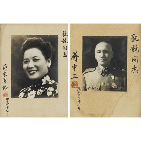 蔣介石(1887-1975)、宋美齡(1898-2003) 親筆簽贈照片二張