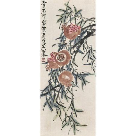 齊白石(1864-1957) 石榴圖