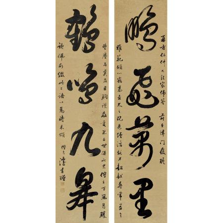 王澤甫(生卒年不詳) 行書四言對句