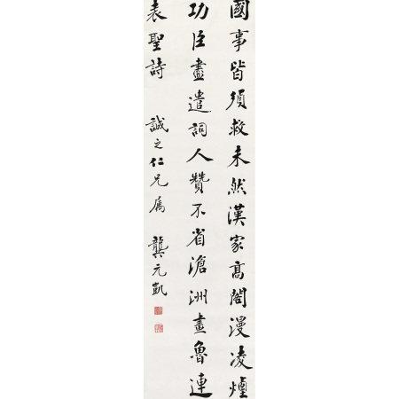 龔元凱(清) 書法