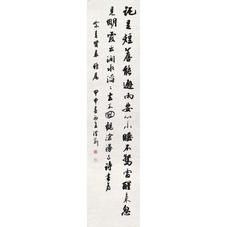 王潛剛(1868-1947) 書法