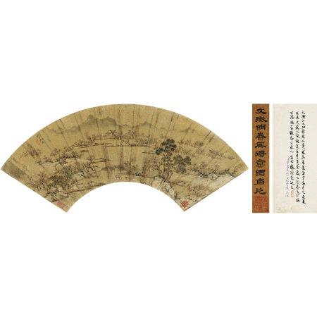文徵明(1470-1559) 春風得意圖