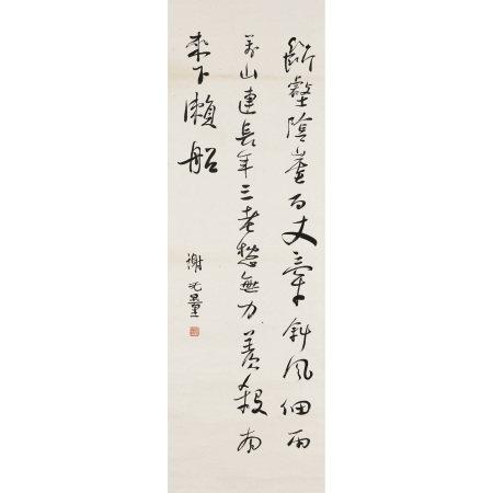 謝無量(1884-1964) 自書詩