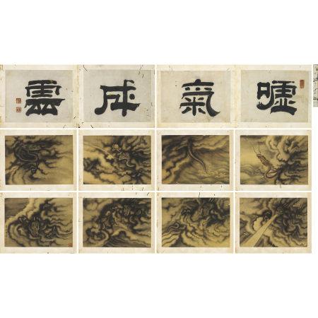 周璕(1649-1729) 雲龍圖冊