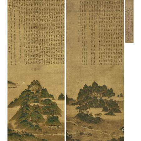 愛新覺羅•弘旿(1743-1811) 九鼎山、雞足山
