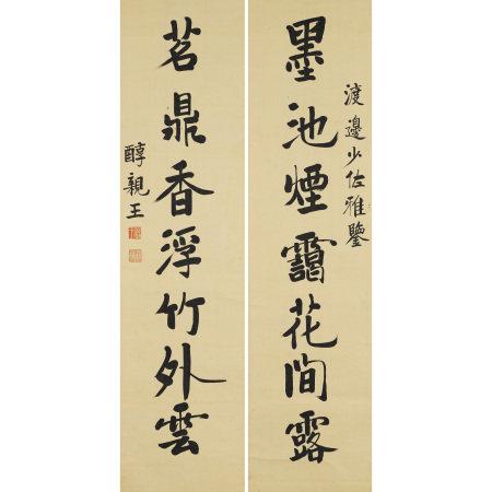 和碩醇親王(1840-1890) 行書七言聨