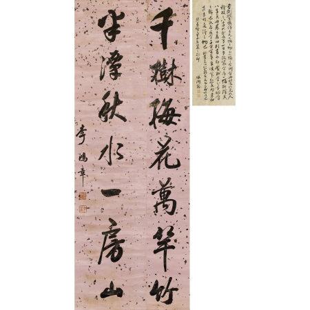李鴻章(1823-1901) 行書七言聯