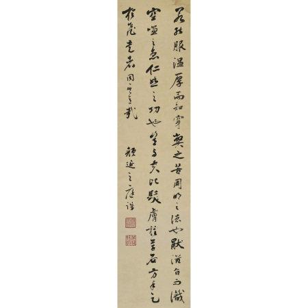 康熙帝(1654-1722) 行書《庭誥》