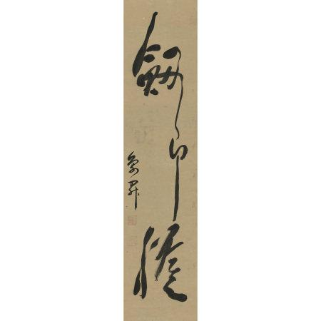 盧象昇(1600-1639) 草書立軸