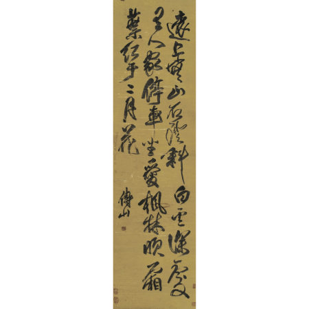傅山(1607-1684) 行書唐詩一首