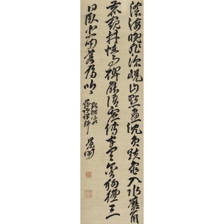 黃景昉(1596-1662) 行書《斷碑詠》